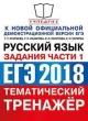 ЕГЭ-2018 Русский язык. Тематический тренажер. Задание части 1